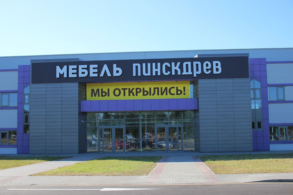 приглашаем жителей минска и минской области в новый фирменный
